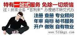 特有一站式香港公司注册
