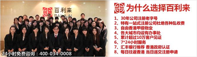 香港公司注册,百利来,十大优势